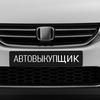 Срочный выкуп автомобилей Краснодар