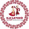 """""""КАЗАЧИЙ ХУТОР""""Ансамбль  песни и танца"""