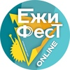 ЕЖИфест...онлайн