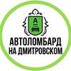 Автоломбард на Дмитровском - Займ под ПТС Москва