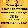 Maitay Son СТ6-13