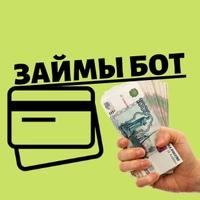 Бот Займов | Подбор денег