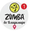 Zumba® во Владимире, Танцы Fitness Зумба фитнес