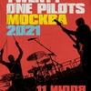 twenty one pilots / 11 июля 2021 / ВТБ Арена