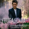 Yougaslava | 04.03 | Сердце