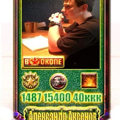 Александр Аксенов, Санкт-Петербург
