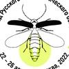XVI съезд Русского энтомологического общества