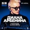 Диана Арбенина // Москва, ВТБ Арена