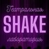 Театральная лаборатория SHAKE