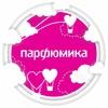 """Парфюмика"", магазины парфюмерии и косметики"