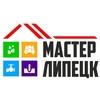 Мастер Липецк