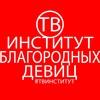 ТВ Институт Благородных Девиц (Реалити -Шоу)