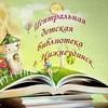 Детская библиотека г. Нижнеудинск
