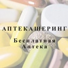 Аптекашеринг. Санкт-Петербург