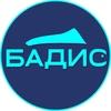 БАДИС - сеть магазинов рыболовных товаров
