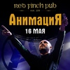 АнимациЯ | 16 мая | КРАСНОГОРСК | Red Finch Pub