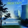 "Группа компаний ""ЭКОСТАРТ"""
