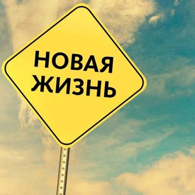 Новая Жизнь, Минск