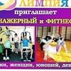 """Физкультурно-оздоровительный Центр """"ОЛИМПИЯ"""""""