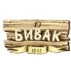 Клуб-усадьба БИВАК