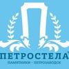 ПЕТРОСТЕЛА памятники-петрозаводск.рф