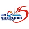 Санкт-Петербургский Дом национальностей