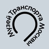 Музей Транспорта Москвы