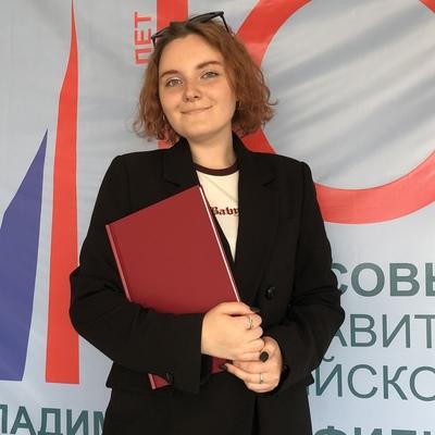 Катерина Назарова, Владимир