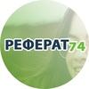Консультации: Дипломы, курсовые Челябинск