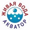 Ионизаторы воды Акватор в России