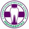 """Стоматологическая клиника """"Полидентал"""""""