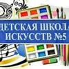 """МАУ ДО """"Детская школа искусств №5"""" г. Улан-Удэ"""