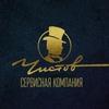 Чистов | Сервисная компания | Красноярск