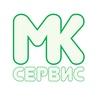 МК Сервис