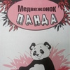 """""""Медвежонок Панда"""" ортопедическая обувь в Н.Н"""