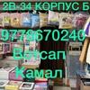Камал Дустов СТ9-08