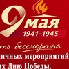 Administratsia-Molodezhny Zato