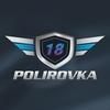 Полировка кузова | Polirovka18 Ижевск