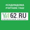Новости Рязани -  Портал YA62.RU