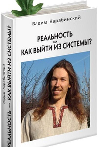 Вадим Карабинский