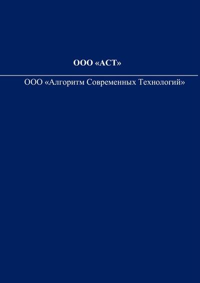 Ооо-Аст Ооо-Алгоритм-Современных-Техноло, Прокопьевск