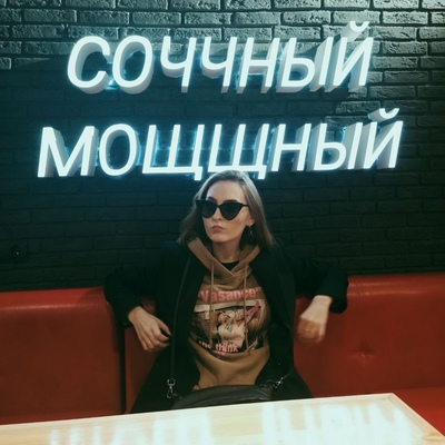 Екатерина Якубович