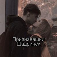 Признавашки Шадринск