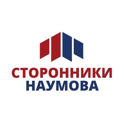 Storonniki Naumova, Magnitogorsk