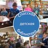 Spasskaya Detskaya-Biblioteka