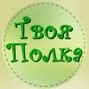 Твоя Полка Челябинск | магазин-барахолка ®©