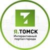 Я.Томск - Информационный портал