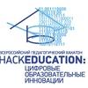 "Педагогический хакатон ""HackEducation"""