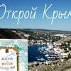 Открой Крым