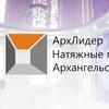 Натяжные потолки в Архангельске,Северодвинске